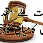 Court Case Me Kamyabi Pane Ka Naqsh