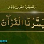 Yassarnal Quran