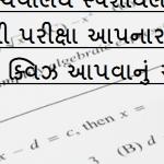 Guj Govt Job – PDF Materials