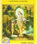 Beginning Bhakti Early: The Inspiring Life of Dhruva