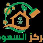 شركة تنظيف بالرياض المركز السعودي للخدمات المنزلية