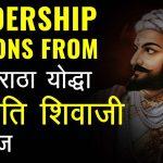 छत्रपती शिवाजी महाराज | Leadership Lessons from Chhatrapati Shiva ji Maharaj – Winner Shashi