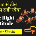 How to Change a Negative Attitude to Positive Attitude | CHANGE YOUR ATTITUDE | By Shashikant Khamkar