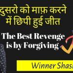 शायद तुम्हारे काबिल नहीं था मैं | FORGIVENESS | THE BEST REVENGE By Winner Shashi