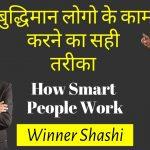 तेज़ दिमाग वाले लोगो के काम करने का तरीका | CHANAKYA NEETI | HOW TO WORK AS A LEADER