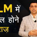 MLM Industry में सफल होने का राज़ | Network Marketing Tips | Winner Shashikant Khamkar