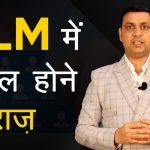 MLM Industry में सफल होने का राज़