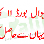 Sahiwal Board 11th Class Result 2019 Date Announced