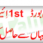 Multan Board 1st Year Result 2019 Date Announced