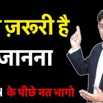 Not A Motivational Video | Anurag Rishi | Best advice for everyone