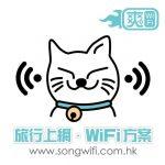 Hong Kong Wifi Egg