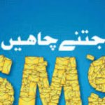 Zong SMS Packages 2020 Daily, Weekly, Monthly