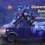 Onward Review Hindi – ओन्वर्द रिव्यु हिन्दी मे