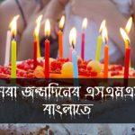 Best Bangla SMS Happy Birthday