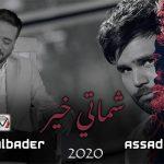كلمات اغنية شماتي خير اسعد الواسطي و نصرت البدر