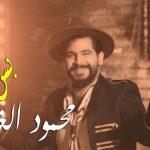 كلمات اغنية بس انت محمود الغياث