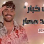 كلمات اغنية حب كبار محمد مسار