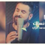 قلبي نساك – محمد الزايد
