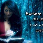 كلمات اغنية متغير انت مريم رعد