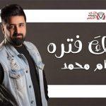 كلمات اغنية عشك فترة حسام محمد