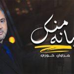 كلمات اغنية مروان خوري – تعبانة منك