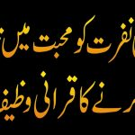 Shohar Ki Nafrat Ko Mohabbat Mein Badalne Ka Wazifa