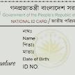 N I D BD এন আইডি বাংলাদেশ 2020 নতুত নিয়মে।