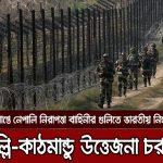 নেপালি নিরাপত্তা বাহিনীর গুলিতে ভারতীয় নিহত, উত্তেজনা চরমে | Nepal India Conflict