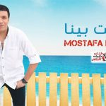 كلمات اغنية جريت بينا مصطفى كامل و علي حميدة