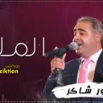 كلمات اغنية الملاك نور شاكر مكتوبة Nour Shaker Angel lyrics