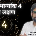Personality Behavior of Person with Bhagyank 4 | @Astrologer Pankaj Nirmal | Bhagyank