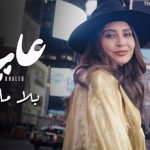 كلمات اغنية بلا ما تحلم عايدة خالد مكتوبة