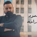 كلمات اغنية ماشفت راحة صباح محمود