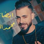 كلمات اغنية ابضاي محمد الشيخ