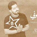كلمات اغنية مخليك بعيوني ياسر عبد الوهاب