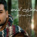 كلمات اغنية بخاطري كلمة بسام مهدي
