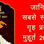 Auspicious Dates for Moving into New Home: Griha Pravesh Muhurat 2021